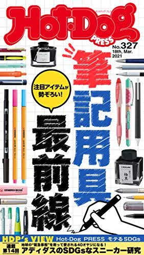 Hot-Dog PRESS (ホットドッグプレス) no.327 筆記用具最前線 [雑誌]