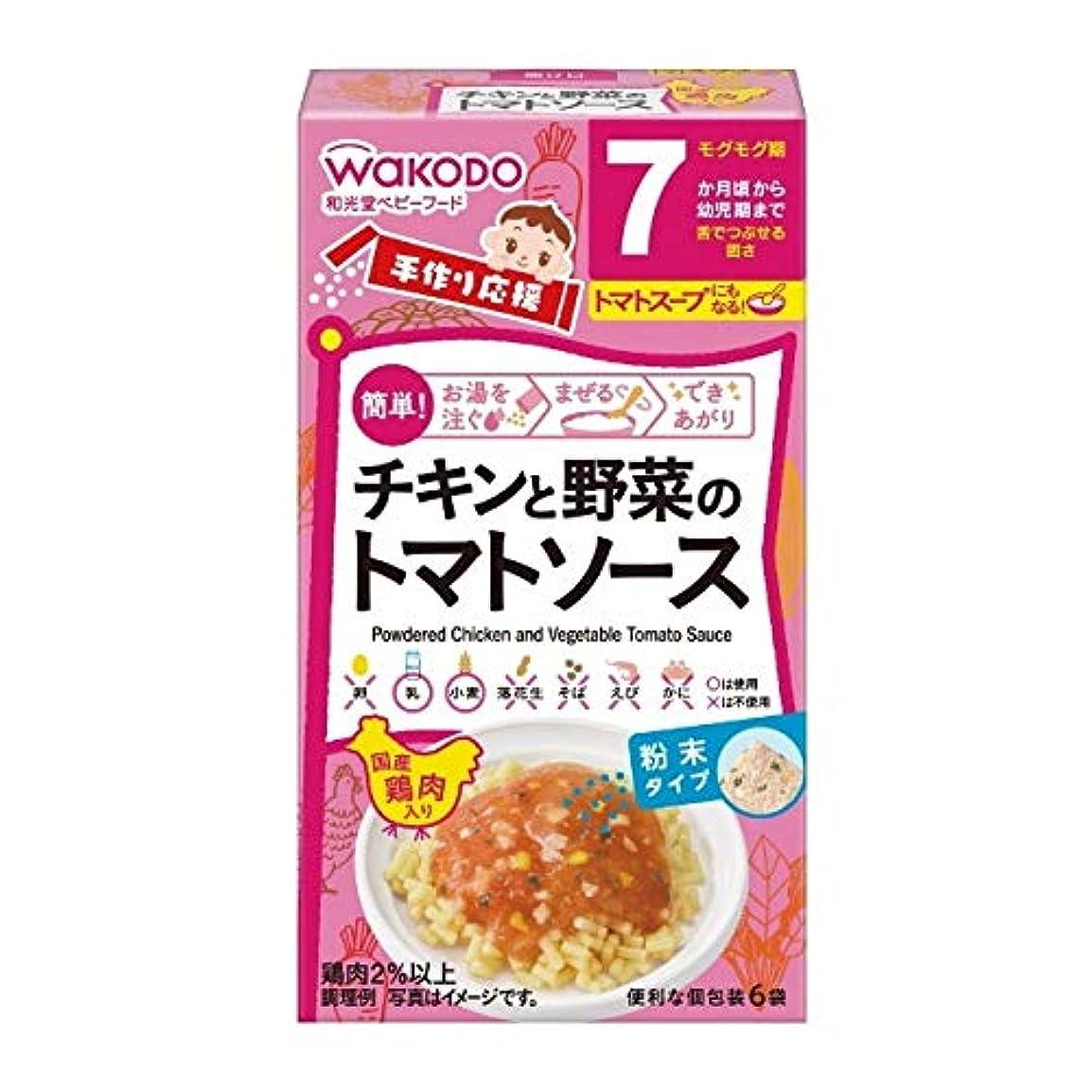 モネ天国終わった和光堂 手作り応援 チキンと野菜のトマトソース(7ヶ月頃から) 3.5g×6袋【3個セット】