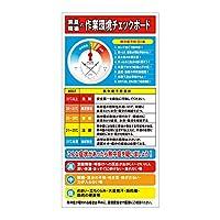 作業環境チェック看板 N14-32