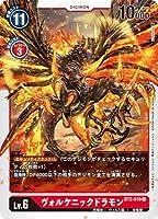 デジモンカードゲーム BT2-018 ヴォルケニックドラモン C