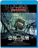 恐怖の報酬【オリジナル完全版】[Blu-ray/ブルーレイ]