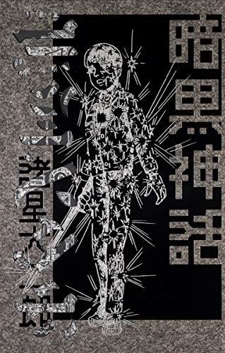 暗黒神話 (愛蔵版コミックス)の詳細を見る