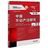 中国不动产法研究( 第13卷)