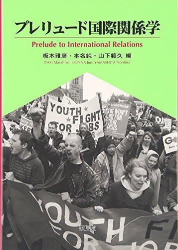 プレリュード国際関係学の詳細を見る
