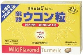 醗酵ウコン粒 500粒×2パック (詰め替え用)
