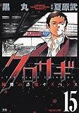 クロサギ (15) (ヤングサンデーコミックス)