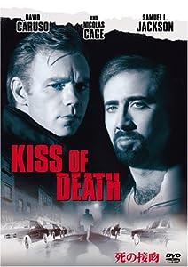 死の接吻(1994)