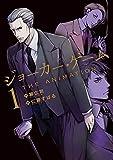 ジョーカー・ゲーム THE ANIMATION 1巻 (ブレイドコミックス)