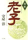 新釈老子 (PHP文庫 モ 1-6)