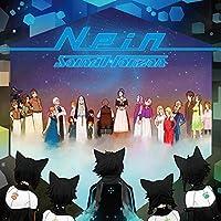 【メーカー特典あり】 Nein(Re:Master Production)(yokoyan描き下ろしAround15周年記念イラスト絵葉書 陸乃片付)
