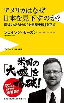 [ジェイソン・モーガン]のアメリカはなぜ日本を見下すのか? - 間違いだらけの「対日歴史観」を正す - (ワニブックスPLUS新書)