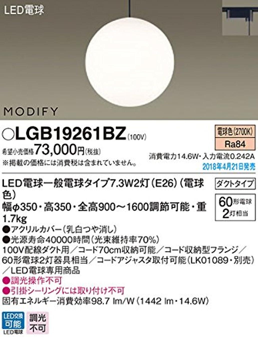 である足首失効パナソニック(Panasonic) ペンダントライト MODIFY SPHERE LGB19261BZ Lサイズ ダクト用 黒 本体: 奥行35.0cm 本体: 高さ35.0cm 本体: 幅35.0cm