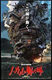 Posters CGC Huge Poster GLOSSY FINISH - Howl's Moving Castle Movie Poster Studio Ghibli - STG007 (16' x 24' (41cm x 61cm))
