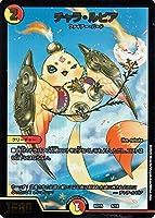 デュエルマスターズ チャラ・ルピア レジェンドスーパーデッキ 蒼龍革命(DMBD15) | デュエマ 光/火文明 クリーチャー シングルカード