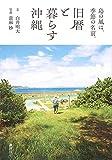 島の風は、季節の名前。 旧暦と暮らす沖縄