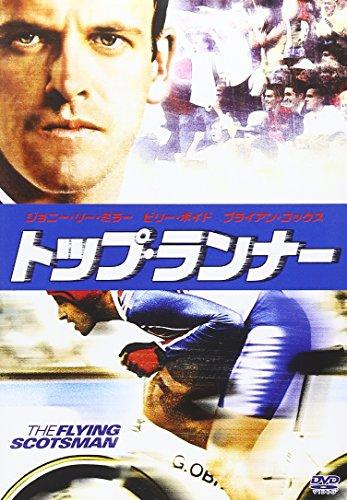 トップ・ランナー DVD