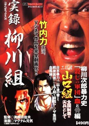 Based Yanagawa set - and blood