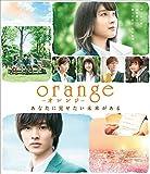 orange-オレンジ- Blu-ray通常版[Blu-ray/ブルーレイ]