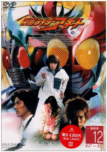 仮面ライダーアギト VOL.12 [DVD]