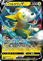 ポケモンカードゲーム S1a 031/070 パルスワンV 雷 (RR ダブルレア) 強化拡張パック VMAXライジング