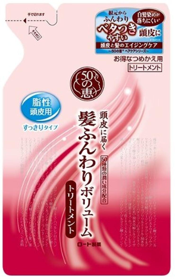 適切な振動させる不平を言う50の恵 髪ふんわりボリュームトリートメント 脂性頭皮用 つめかえ用 330mL