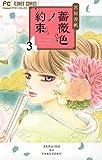 薔薇色ノ約束(3) (フラワーコミックス)