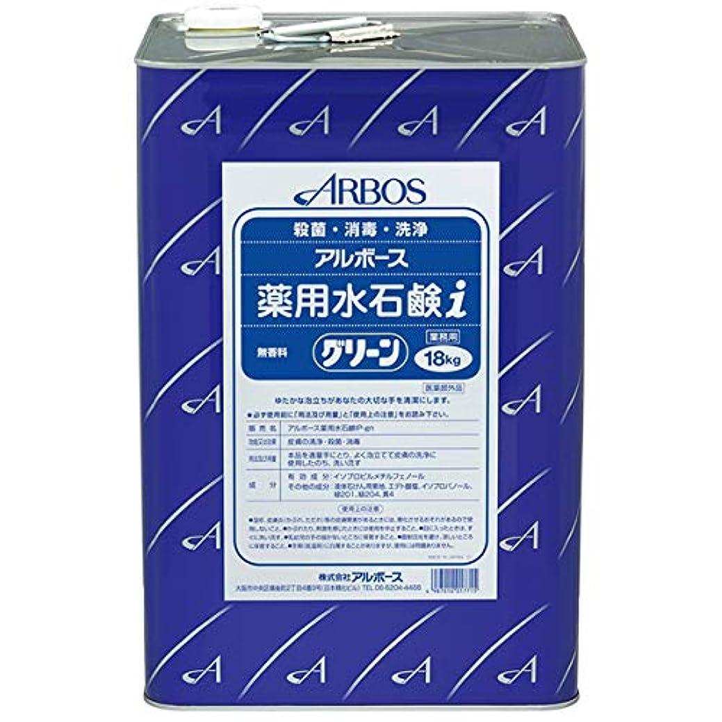 クリップ生産性ドロー【清潔キレイ館】アルボース薬用水石鹸グリーンi(18L)
