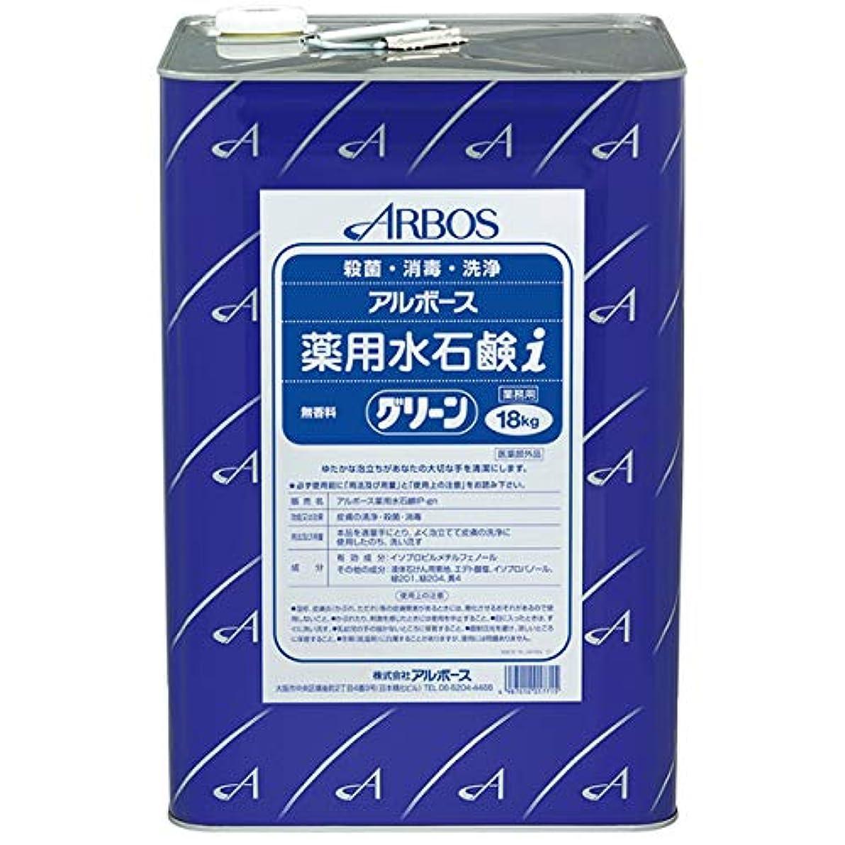 高潔な雷雨ファウル【清潔キレイ館】アルボース薬用水石鹸グリーンi(18L)