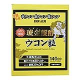 沖縄県産 琥金醗酵ウコン粒 1包(5粒)×140包 140日分
