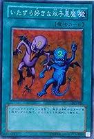 DL1-028 SR いたずら好きな双子悪魔【遊戯王シングルカード】