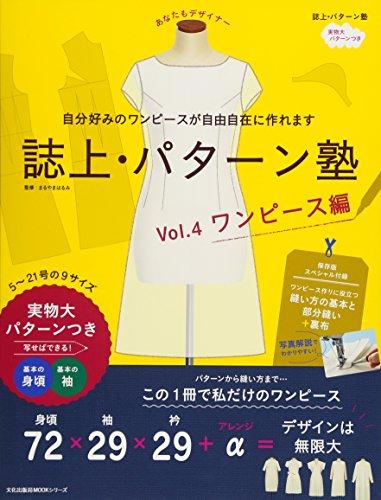 誌上・パターン塾 Vol.4 ワンピース編 (文化出版局MOOKシリーズ)