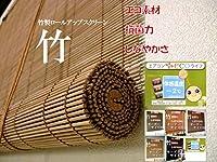竹製スクリーン 日除け 目隠し 間仕切り ブラインド すだれ 暑さ対策 ロールカーテン 竹製ロールアップスクリーン 竹