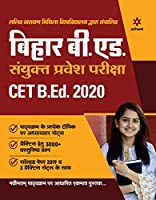 Nalanda Open University Bihar B.ed Guide 2020 Hindi