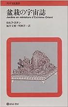盆栽の宇宙誌 (アジア文化叢書)
