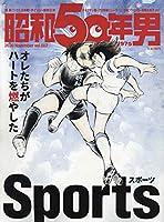 昭和50年男 2020年11月号 [雑誌]