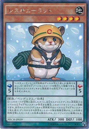 遊戯王 NECH-JP039-R 《レスキューラット》 Rare
