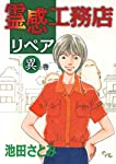 霊感工務店リペア 異の巻 (オフィスユーコミックス)