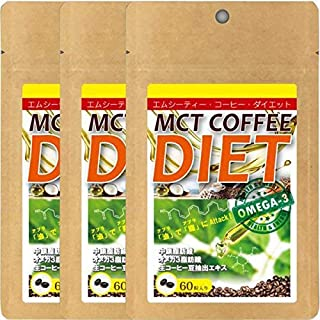 MCTオイル MCTコーヒーダイエット3個セット 60カプセル×3 ダイエットコーヒー バターコーヒーサプリ バターコーヒー サプリメント 糖質制限 完全無欠コーヒー