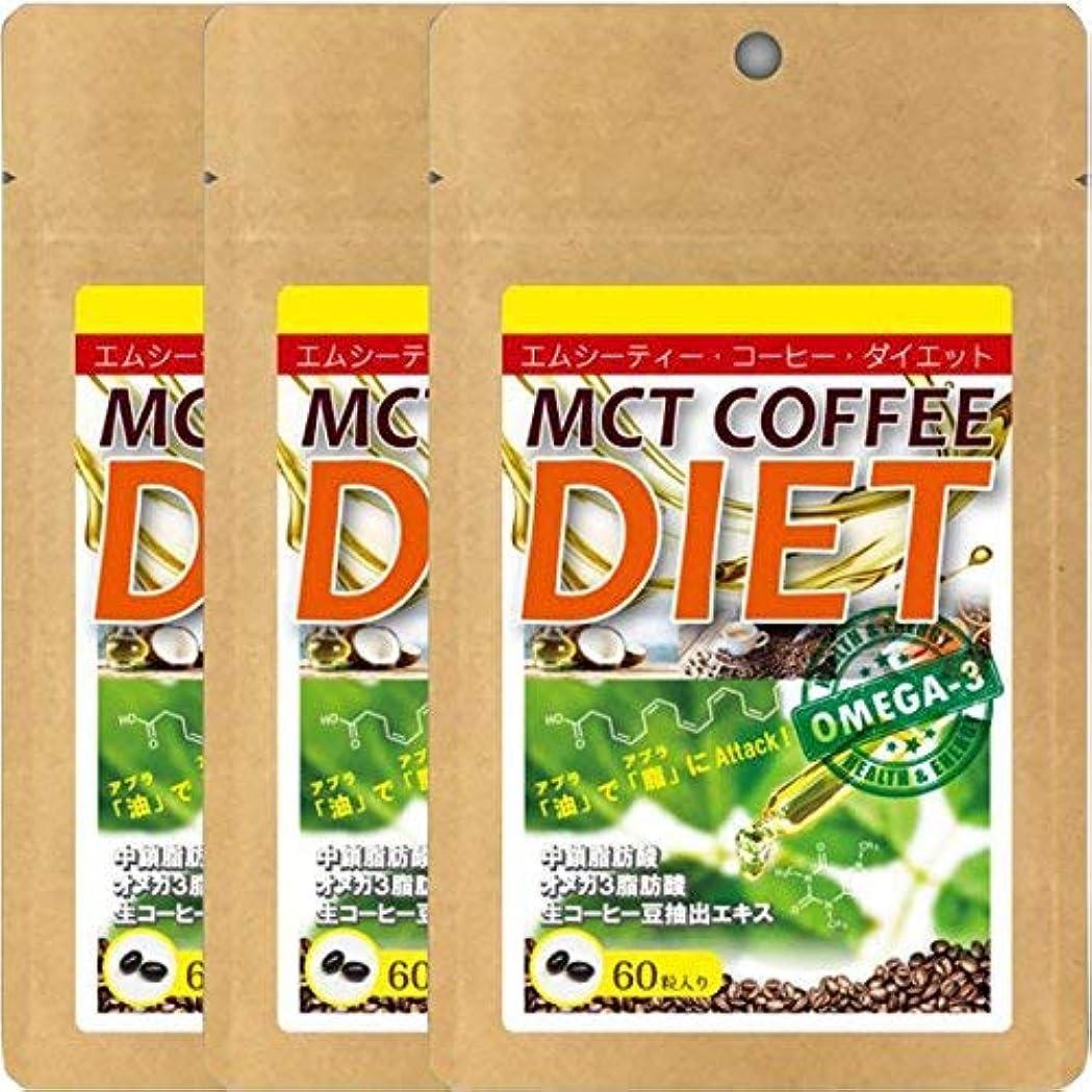 代わりのかわす間欠【MCTオイル】MCTコーヒーダイエット 3個セット 【10% OFF !! 】 60カプセル入り