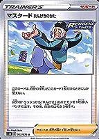 ポケモンカードゲーム剣盾 s5R 拡張パック 連撃マスター マスタード れんげきのかた U ポケカ サポート
