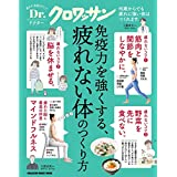 Dr.クロワッサン 免疫力を強くする、疲れない体のつくり方 (マガジンハウスムック Dr.クロワッサン)