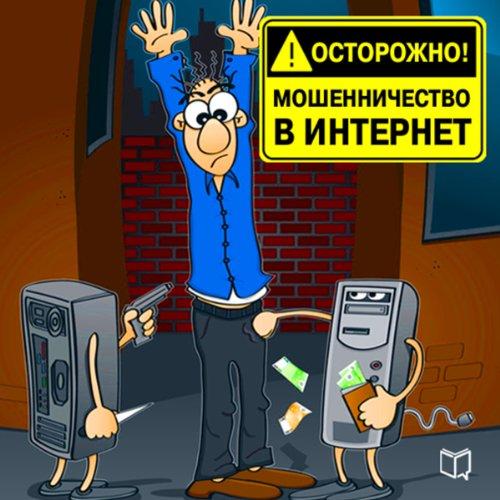 Ostorozhno! Moshennichestvo v internet [Watch out! Internet Fraud] audiobook cover art