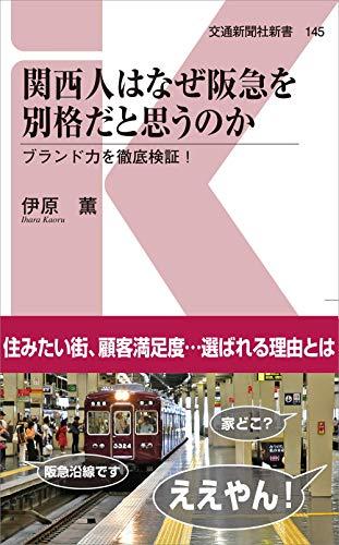 関西人はなぜ阪急を別格だと思うのか (交通新聞社新書145)