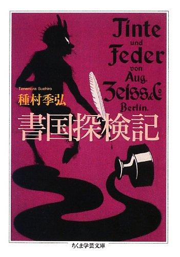 書国探検記 (ちくま学芸文庫)