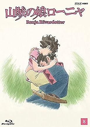 山賊の娘ローニャ 第8巻 [Blu-ray]