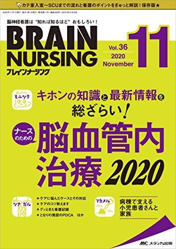 ブレインナーシング 2020年11月号(第36巻11号)特集:キホンの知識と最新情報総ざらい! ナースのための脳血管内治療2020