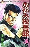 おがみ松吾郎 3 (少年マガジンコミックス)