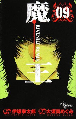 魔王 9―JUVENILE REMIX (少年サンデーコミックス)
