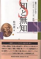 知と無知―ヘーゲル、シェリング、西田 (叢書シェリング入門)