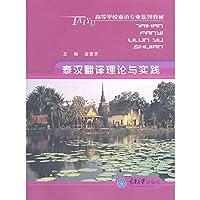 泰汉翻译理论与实践